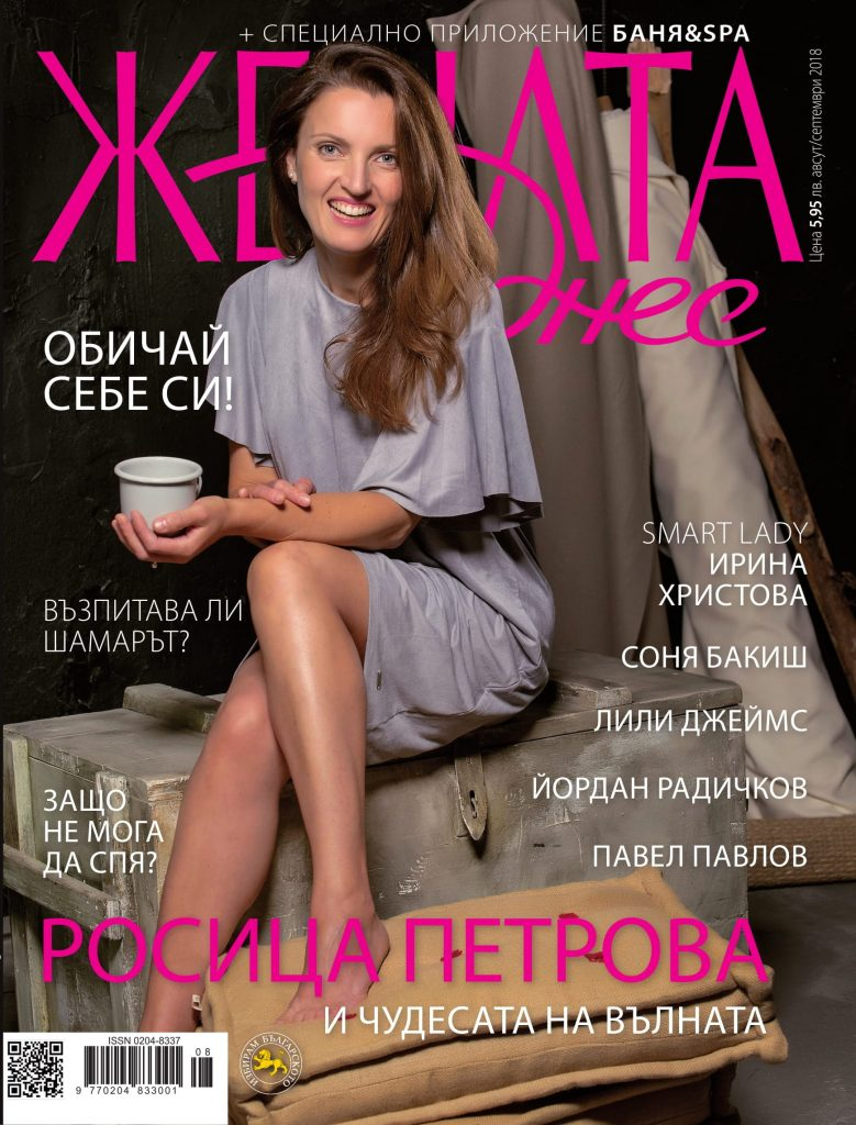 Home of Wool Rosica on the cover of Jenata Dnes magazine
